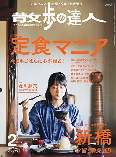 散歩の達人 2019年2月号 [雑誌]