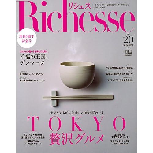 Richesse no.20 (FG MOOK)