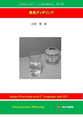 C言語とAPIによる画像処理 第7巻: 単色ディザリング
