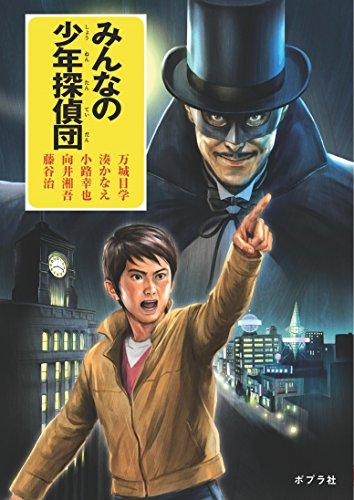 みんなの少年探偵団の詳細を見る