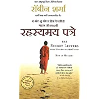 THE SECRET LETTERS OF THE MONK WHO SOLD HIS (MARATHI [paperback]