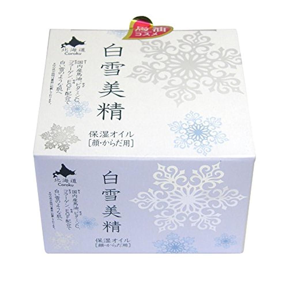 絶対の内陸期限Coroku 白雪美精保湿オイル(顔?からだ用) 100ml