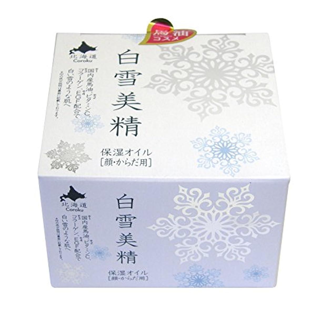 タバコ子豚誕生Coroku 白雪美精保湿オイル(顔?からだ用) 100ml