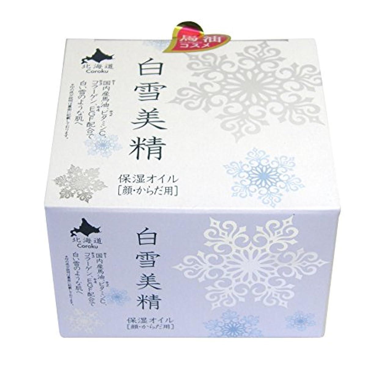 分類する誰が強調するCoroku 白雪美精保湿オイル(顔?からだ用) 100ml