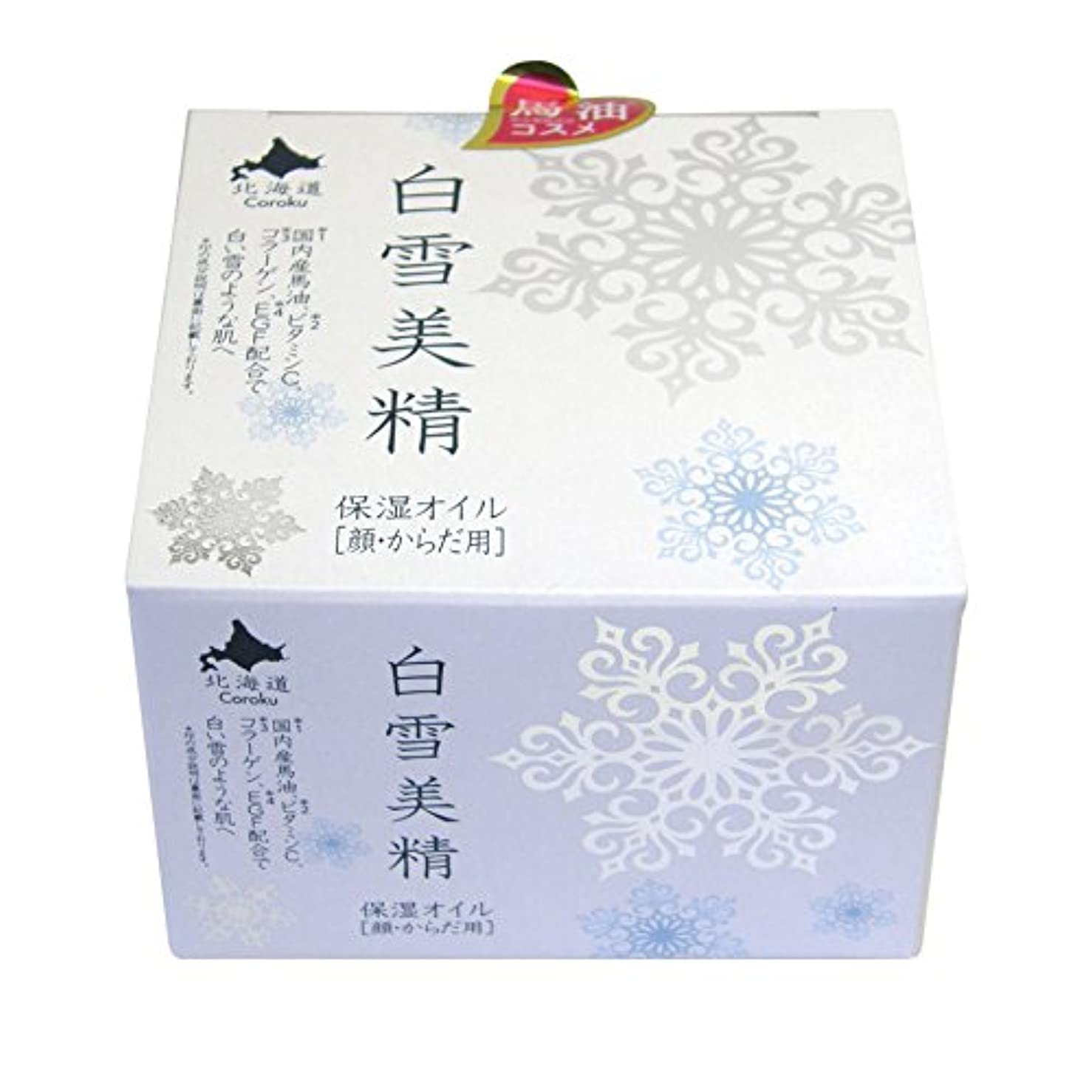 交換華氏日焼けCoroku 白雪美精保湿オイル(顔?からだ用) 100ml