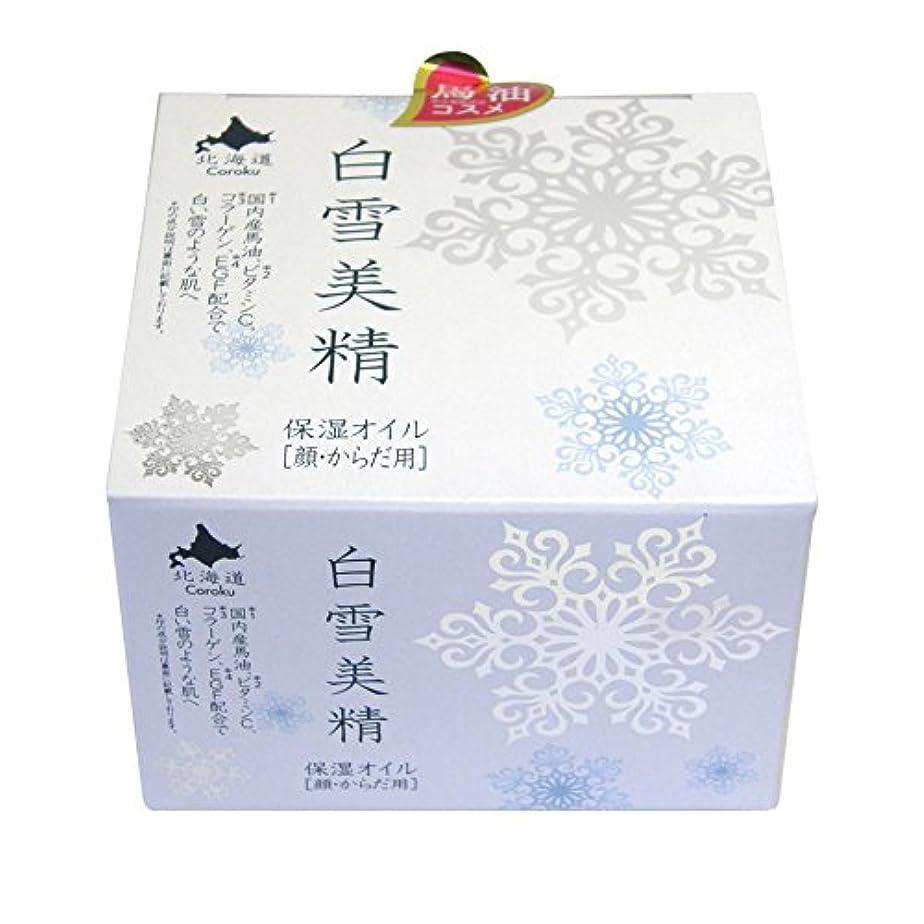 スーパーマーケット土グレーCoroku 白雪美精保湿オイル(顔?からだ用) 100ml