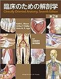 臨床のための解剖学 第2版
