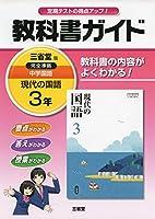 教科書ガイド三省堂版完全準拠現代の国語 3年―中学国語