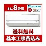 標準設置工事セット DAIKIN S25UTRXS-W ホワイト うるさら7 RXシリーズ [エアコン(主に8畳用)]