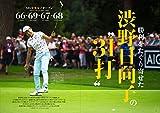 スマイル!スマイル!渋野日向子(月刊ゴルフダイジェスト10月号臨時増刊) 画像