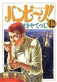 バンビ~ノ!(12) (ビッグコミックス)