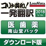 コリャ英和! 一発翻訳 2018 for Win 医歯薬南山堂パック|ダウンロード版