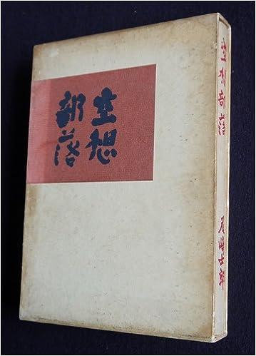 空想部落 (1962年)   尾崎 士郎 ...