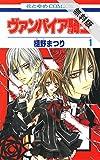 ヴァンパイア騎士(ナイト)【期間限定無料版】 1 (花とゆめコミックス)