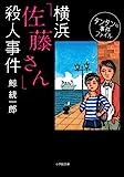 タンタンの事件ファイル 横浜「佐藤さん」殺人事件 (小学館文庫)