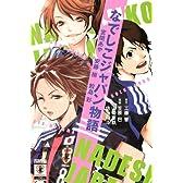 なでしこジャパン物語 宮間あや 安藤梢 鮫島彩 (ライバルKC)