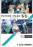 PSYCHO-PASS サイコパス Sinners of the System 上巻 (マッグガーデンノベルズ)