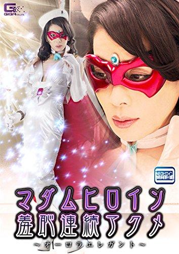 マダムヒロイン羞恥連続アクメ ~オーロラエレガント~ [DVD]