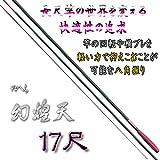 GAMAKATU(がまかつ) 幻煌天(げんおうてん) 17尺