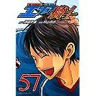 エリアの騎士(57) (講談社コミックス)