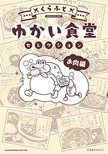 ゆかい食堂セレクション お肉編 (星海社コミックス)