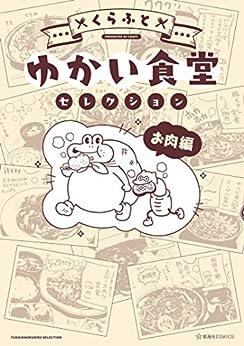 [くらふと]のゆかい食堂セレクション お肉編 (星海社コミックス)