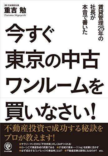 今すぐ東京の中古ワンルームを買いなさい!の詳細を見る