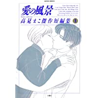 愛の風景 : 1 (アクションコミックス)