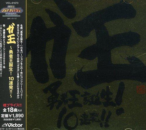 勇者王誕生! -神話(マイソロジー)ヴァージョン-