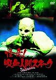 怪奇!吸血人間スネーク[DVD]