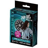 YAMASHIN 神風 充電用ACアダプター KBT-9000専用 別売品(単品) KBT-AC-9000