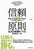 信頼の原則――最高の組織をつくる10のルール