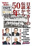 日本サッカーの伝説から50年 1968年メキシコ五輪銅メダルとその後 我が道