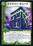 デュエルマスターズ [デュエマ] カード ミステリー・キューブ レイジVSゴッド(DMR09)収録 DMR09-039