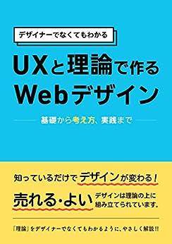[川合 俊輔, 大本あかね, 菊池崇]のUXと理論で作る Webデザイン: デザイナーでなくてもわかる