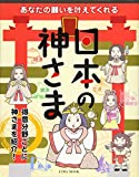 あなたの願いを叶えてくれる日本の神さま (英和ムック)