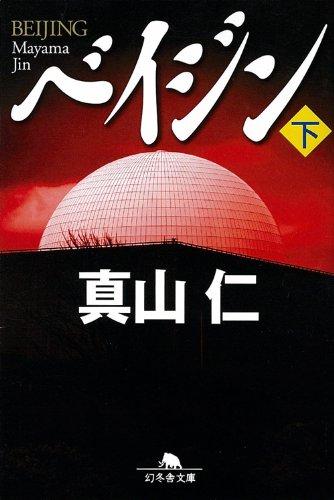 ベイジン〈下〉 (幻冬舎文庫)の詳細を見る