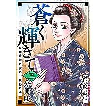 蒼く輝きて~日本最初の女医、荻野吟子~ 分冊版 3話 (まんが王国コミックス)