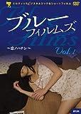 BLUE FILMS Vol.1~恋ノハナシ~[DVD]