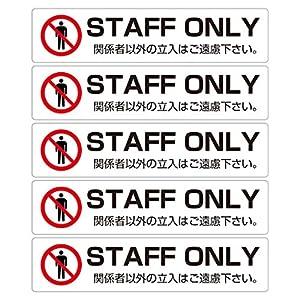 STAFF ONLY 関係者以外の立入はご遠慮下さい。 高耐候性ステッカー M:45X200mm ヨコ型 5枚組