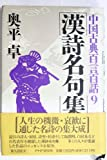 中国古典百言百話(9)漢詩名句集 (中国古典百言百話 9)