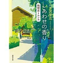 純喫茶トルンカ しあわせの香り (徳間文庫)