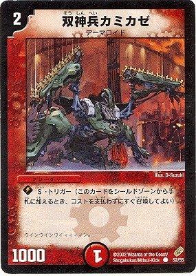 デュエルマスターズ/DM-04/52/C/双神兵カミカゼ