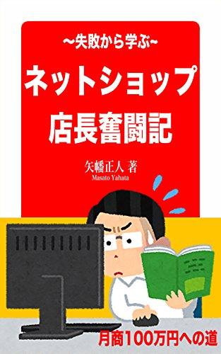 失敗から学ぶ!ネットショップ店長奮闘記: 月商100万円への道