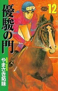優駿の門 12巻 表紙画像