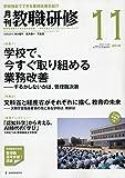 教職研修 2018年 11月号[雑誌]