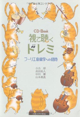 視て聴くドレミ: フーリエ音楽学への招待(CD-Book)