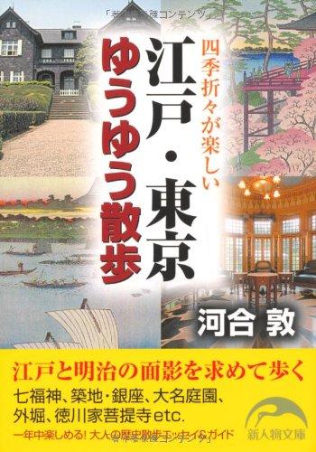 江戸・東京ゆうゆう散歩 (新人物往来社文庫)の詳細を見る
