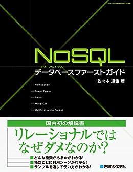 [佐々木達也]のNoSQLデータベース ファーストガイド