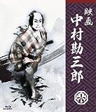 映画 中村勘三郎[Blu-ray/ブルーレイ]